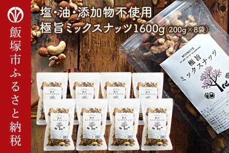 【A-513】極旨ミックスナッツ1600g (200g×8)油・塩不使用