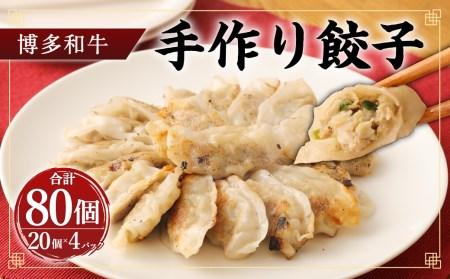 柳川産 博多和牛 手作り餃子 計80個 20個×4パック