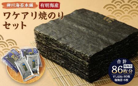 柳川海苔本舗 ワケアリ 焼のりセット 106枚 のり 焼き 塩 訳あり