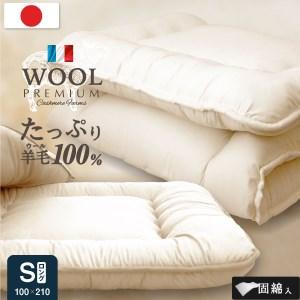 羊毛(ウール)100% 敷布団 シングルロング 100cm×210cm
