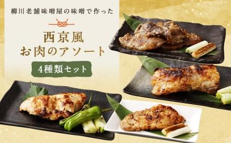 柳川老舗味噌屋の味噌で作った 自家製 「西京風お肉のアソート」 総重量1,360g 牛肉 和牛