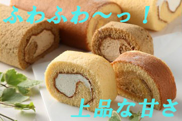 BA-010 【洋菓子工房クリクリ】ふわふわロールケーキ 2本セット(生クリーム・塩キャラメル)