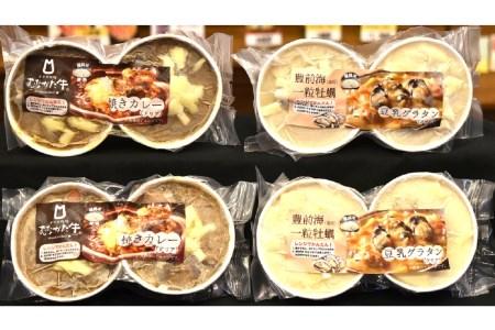 AA-022 焼きカレーと豆乳グラタンのドリアセット【行橋市観光協会チョイス】