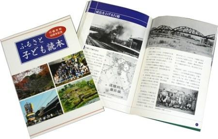AJ-002 ふるさと子ども読本