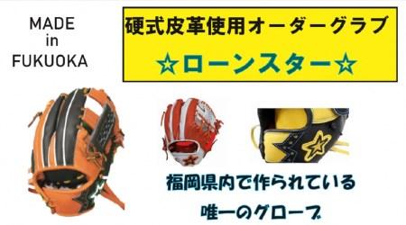 BM-001【高品質】硬式革を使用したローンスターオーダーグラブ