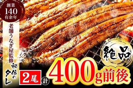 AU-047 【老舗鰻屋秘伝の味付け】ふっくらやわらか中国産鰻の蒲焼2尾(200g前後×2尾)