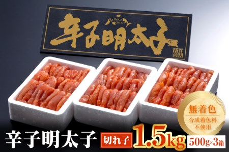 AU-067【古賀商店】無着色辛子明太子切れ子1.5㎏