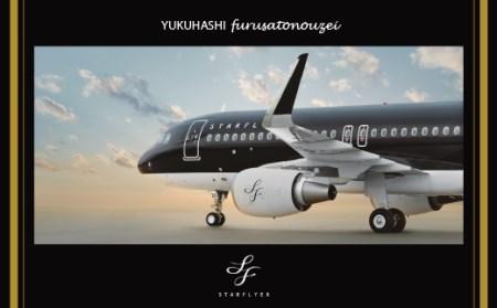 (11)漆黒の機体 STARFLYER 貯めるスターリンク マイル★上質で快適な空間とサービスを体験