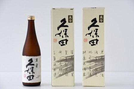 (1876)久保田萬寿(720ml)2本セットを1月から毎月1セットを1年間お届け