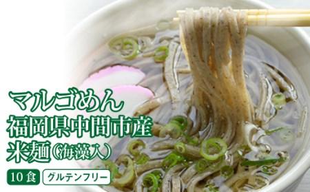 マルゴめん米麺(海藻入)10食 中間新名物グルテンフリースローフード 小麦大豆不使用【ご飯なかま】【1062487】