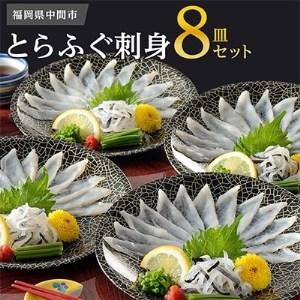 とらふぐ刺身 8皿セット【九州の味覚】【1064563】