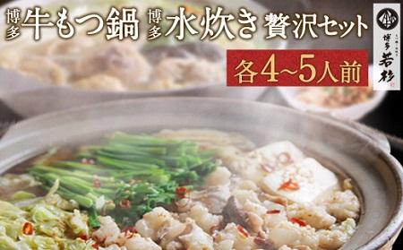 (中間市)博多若杉もつ鍋(4~5人前)・水炊き(4~5人前)贅沢セット【1071717】