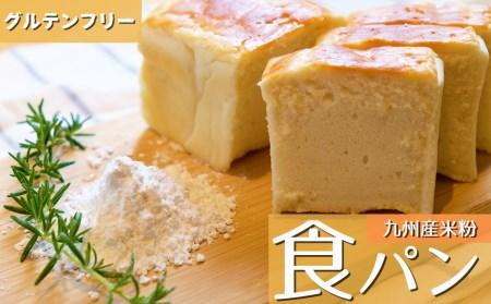 九州産米粉の手作りグルテンフリー食パン