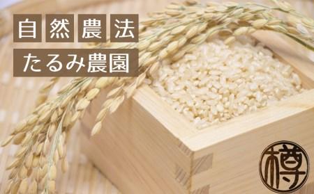 農薬・化学肥料 無使用 自然農法 たるみ農園のお米(玄米)2kg【10月以降配送予約】