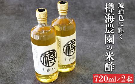 【無添加】たるみ農園 米酢2本セット