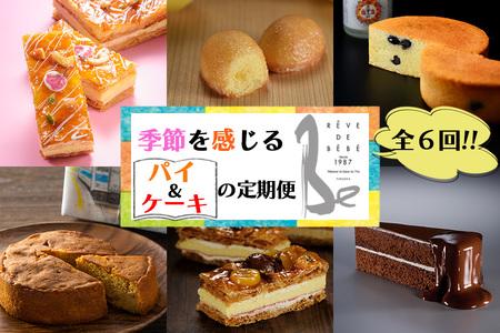 【定期便】子供の夢 レーブ・ド・ベベからの贈り物 春夏秋冬 パイ&ケーキセット