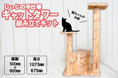じぃじの手仕事 ネコちゃんのお城 キャットタワー(組み立てキット)