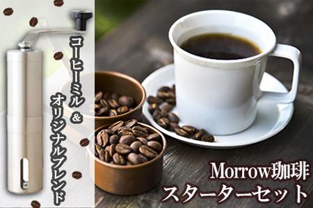 珈琲スターターセット コーヒーミル&アロマショコラ