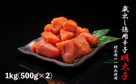 福岡の蔵出し辛子明太子1kg(500gx2)