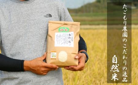 たごもり農園の自然米 2kg