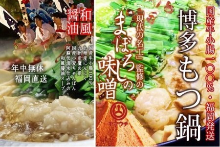 国産牛 上ホルモン 博多もつ鍋2種セット(和風醤油&まぼろしの味噌味)