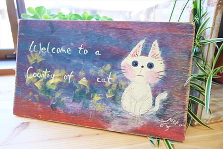 【完全一点物】猫のウェルカムボード