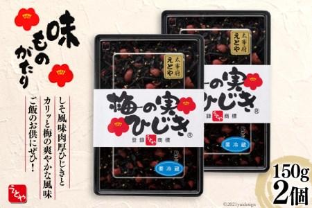 梅の実ひじき2個セット