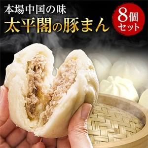 本場中国の味 太平閣の豚まん 8個【1075362】