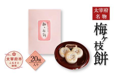 【太宰府名物】梅ヶ枝餅20個入り