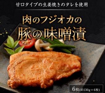 お手軽シリーズ 肉のフジオカの豚の味噌漬【6枚セット】