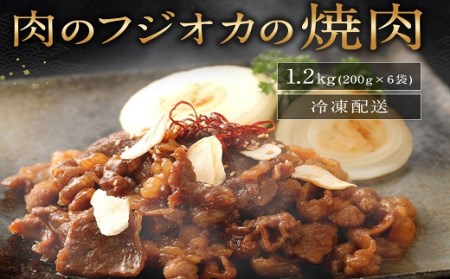 肉のフジオカの焼肉【6袋入(200g/袋)】