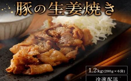 肉のフジオカの豚の生姜焼き【6袋入(200g/袋)】