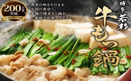 博多若杉牛もつ鍋2~3人前セット(塩とんこつ)