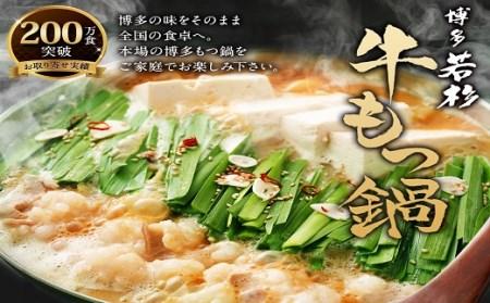 博多若杉牛もつ鍋3~4人前セット(こってり味噌)