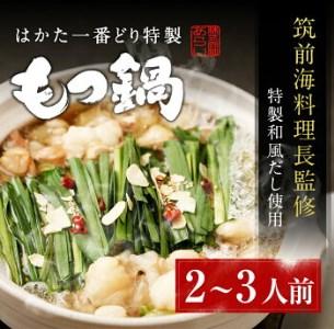 【あらい】はかた一番どり 特製もつ鍋セット (2~3人前)