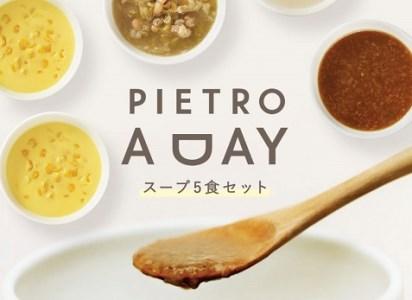 「ピエトロ」PIETRO A DAYスープ5食セット