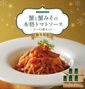 ピエトロ【秋冬限定】蟹と蟹みその本格トマトソース5食セット