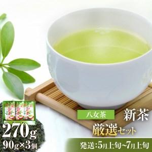 新茶 厳選3袋セット