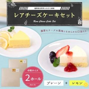 ※【ロハス レアチーズケーキセット】(プレーン+レモン)