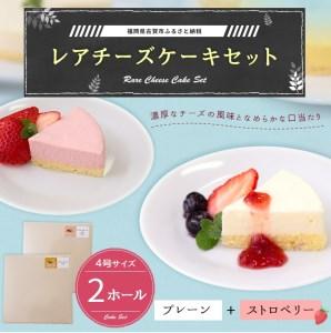 ※【ロハス レアチーズケーキセット】(プレーン+ストロベリー)
