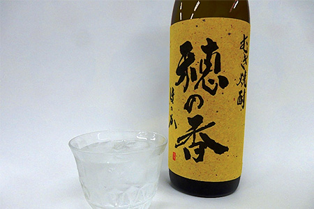 C0451【むぎ焼酎】穂の香<900ml×2本>(翁酒造株式会社)