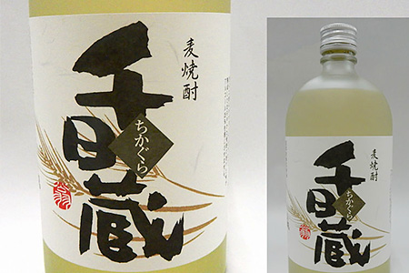 C0431 【むぎ焼酎】千日蔵(ちかぐら)<720ml>(翁酒造株式会社)