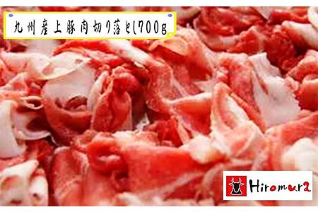 K2621 【九州産豚肉切り落とし(700g)】(焼肉ヒロムラ)