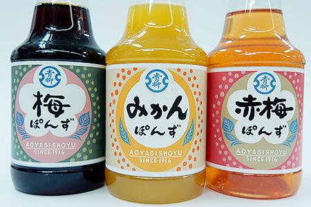 M0806【ぽん酢(150ml×3本)セット】<梅・赤梅・みかん>ぽん酢3本セット(青柳醤油)