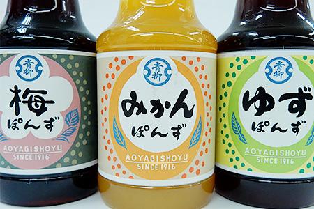 M0805 【ぽん酢(150ml×3本)セット】<梅・みかん・ゆず>ぽん酢3本セット(青柳醤油)