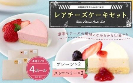 ※ロハスレアチーズケーキセット(プレーン 2+ストロベリー2) 約180g 4ホール
