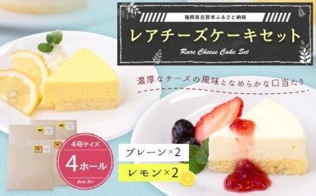 ※ロハスレアチーズケーキセット(プレーン 2+レモン2) 約180g 4ホール