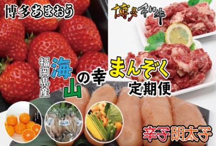 【年6回】福津まんぞく定期便(博多和牛・明太子・干物・野菜果物)[A6021]