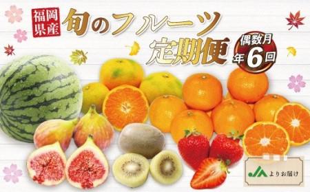 旬のフルーツ定期便【年6回コース】【随時開始】[C5240]