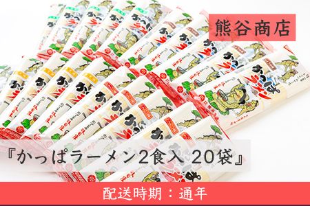 U511 熊谷商店 かっぱラーメン2食入 20袋